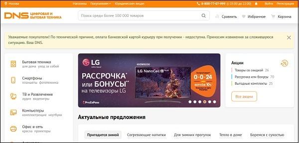 Dns.shop.ru