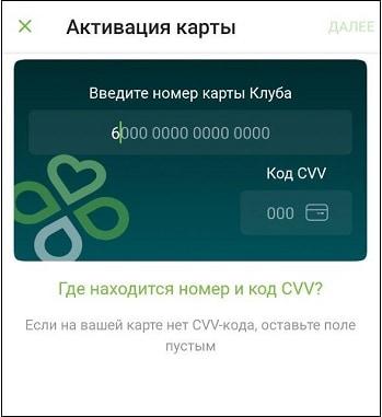 Номер карты и CVV код