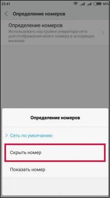 Функция скрытия номера на Андроид