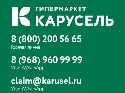 Телефоны горячей линии Карусели