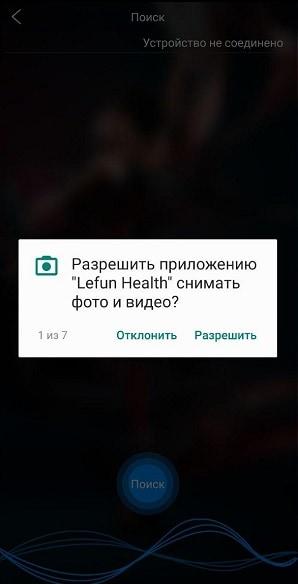 Разрешения LeFun Health