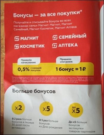 Бонус за покупки 0,5%