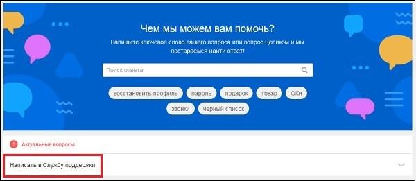 """Написать в поддержку """"Одноклассники"""""""