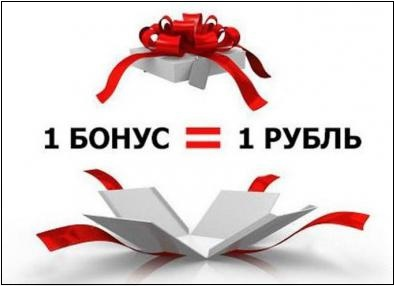 1 бонус равен 1 рублю Кари