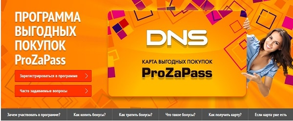 ProZaPass