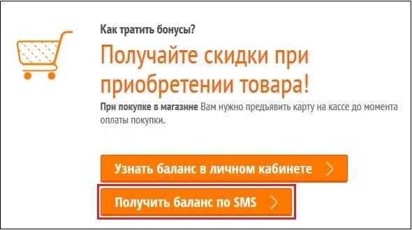 Получить бонусы по смс опция