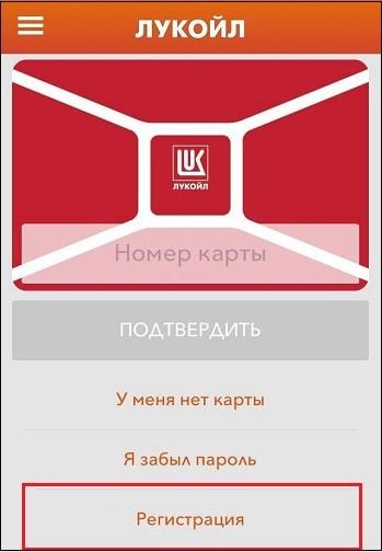 """Кнопка """"Регистрация"""" в мобильном приложении Лукойл"""