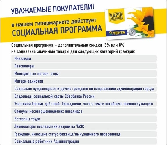 "Социальная программа ""Лента"""