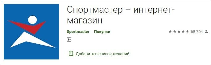 """Мобильное приложение """"Спортмастер"""""""