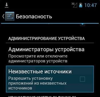 """Опция """"Неизвестные источники"""""""