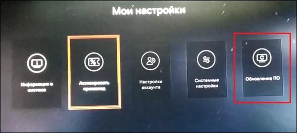 """Пункт """"Обновление ПО"""""""
