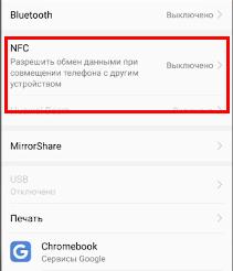 Нажмите на NFC