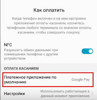 Привяжите приложение