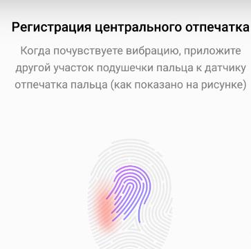 Регистрация отпечатка пальца
