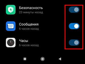 Отключите приложение