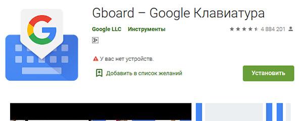 Установите приложение GBoard