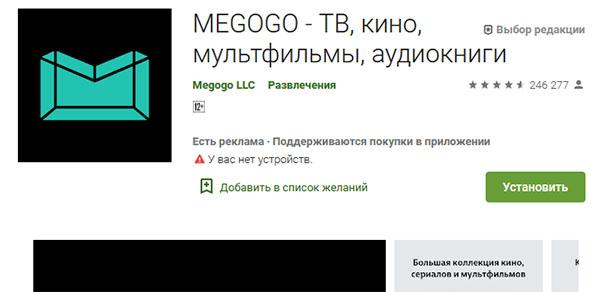 Мегого в Google Play