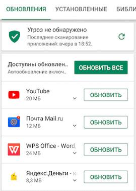 Обновления для Android
