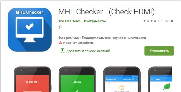 MHL Checker