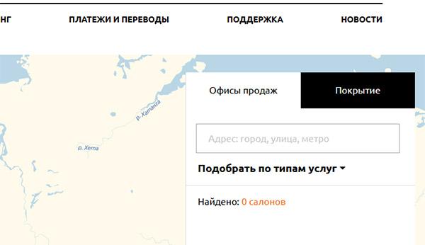 Карта отделений