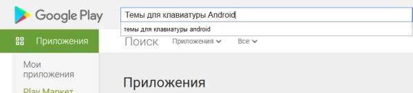 Темы для клавиатуры Андроид
