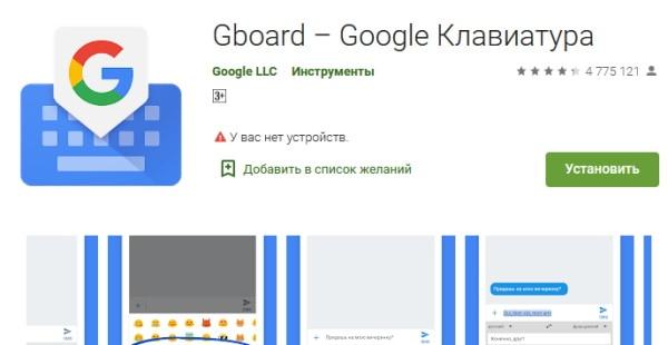 Клавиатура GBoard