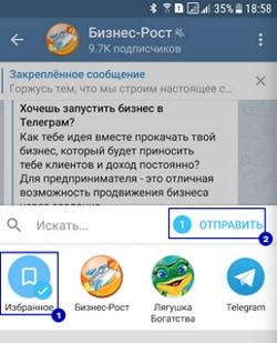 Передача файла в Телеграм