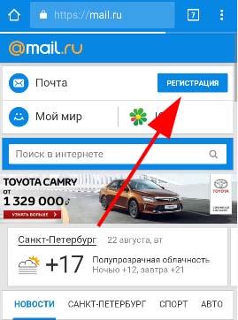 Регистрация на сайте Mail.ru
