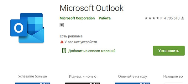 Outlook для Андроид