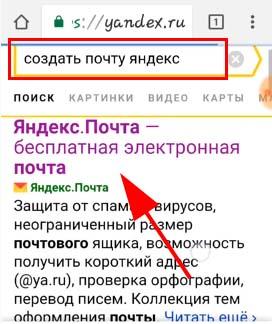 Откройте сайт Яндекса
