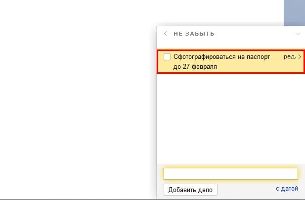"""""""Дела"""" в Яндексе"""