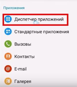 Диспетчер приложения