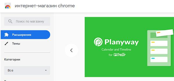 Маркет Chrome
