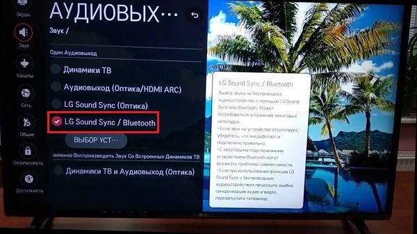 """Пункт """"Bluetooth"""" в телевизорах LG"""