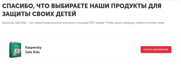 Сайт приложения Kaspersky