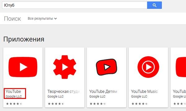 Загрузка Google Play