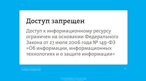 Роскомнадзор заблокировал сайт