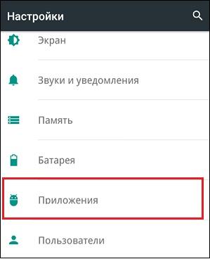 """Опция """"Приложения"""" в меню Андроид"""