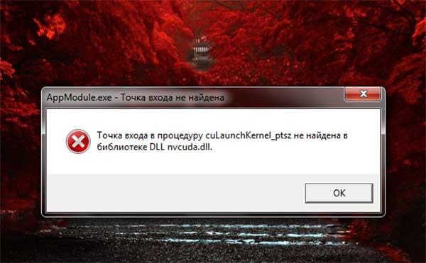 Скиншот ошибки cuLauncherKernel_ptsz