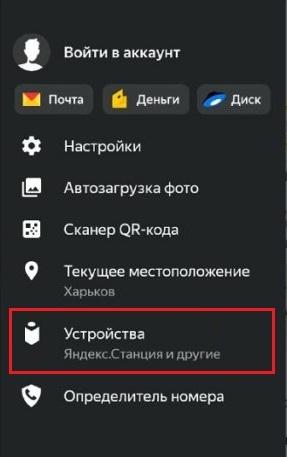 Меню приложения Яндекс