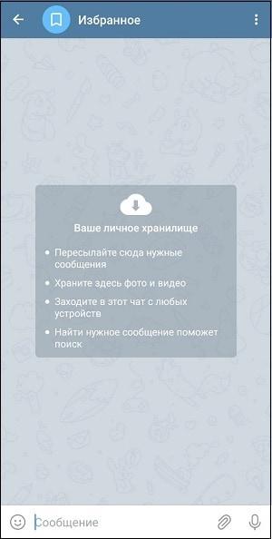 """Канал """"Избранное"""" в Телеграмм"""