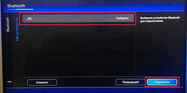 Подключение колонки JBL к ТВ