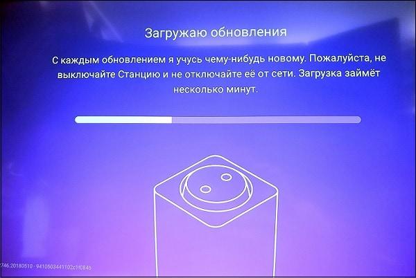 Загружаются обновления Яндекс Станция