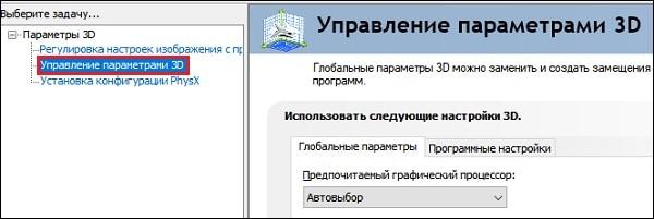 Управление параметрами 3Д
