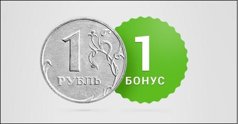 Один бонус Эльдорадо равен одному рублю