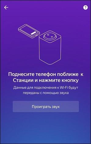 Проиграйте звук возле колонки Яндекс Станция