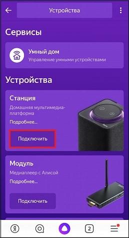 """Раздел """"Станция"""" - """"Подключить"""" в приложении Яндекс"""
