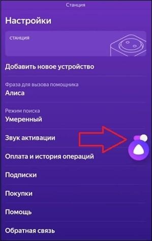 Звук Активации Яндекс Станции