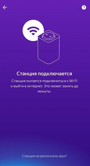 Яндекс Станция подключается к сети