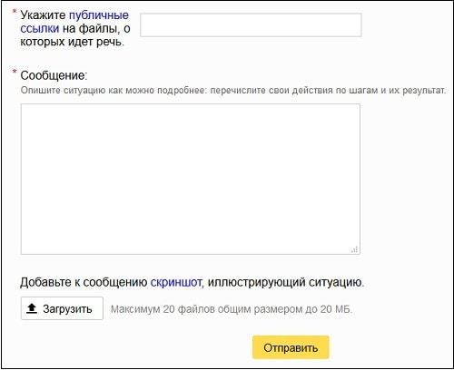 Обращение в сапорт Яндекса